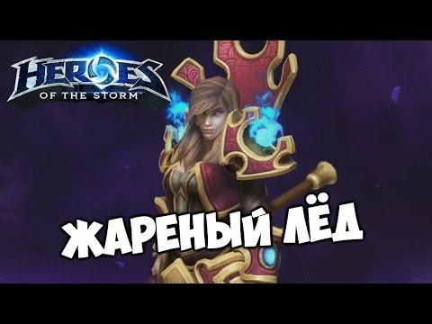 видео: ЖАРЕНЫЙ ЛЁД