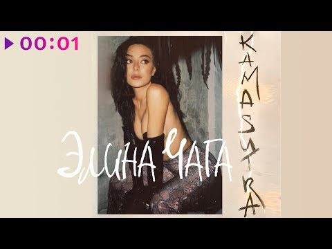 Элина Чага - Kamasutra | Альбом | 2019