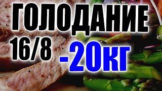 постер к видео Интервальное голодание 16 на 8   МИНУС 20кг  Всего за 1 МЕСЯЦ!