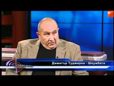 """Димитър Туджаров - Шкумбата в """"Комисията Павлов"""""""