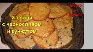 Хлебцы с черносливом и кунжутом