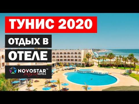 Тунис 2020   Отдых в Тунисе в отелях Novostar Hotels