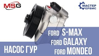 Насос ГУР Ford Galaxy, Ford Mondeo Iv, Ford S-Max FO 047