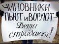 """Нефтекамск. Пикет ДНТ """"Куба"""" и СНТ """"Золотые пески"""""""