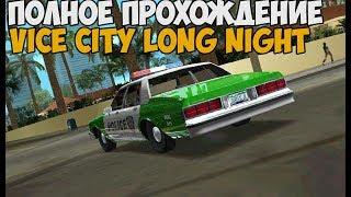 GTA VICE CITY LONG NIGHT ZOMBIE CITY ► Полное Прохождение На Русском + Секретная Миссия FULL HD