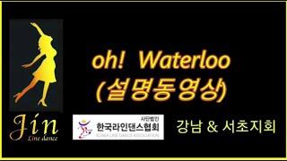 Waterloo  -  jin Line Dance(설명…