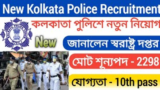 Kolkata Police New Recruitment 2020|Kolkata Police new Vacancy 2020|10th pass job|Govt job|
