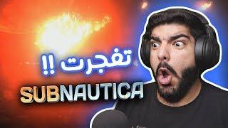 السفينة تفجرت !! - #2 - الكوكب البحري Subnautica