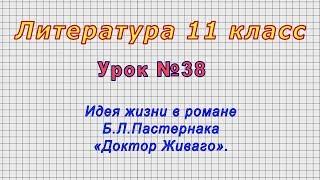 Литература 11 класс (Урок№38 - Идея жизни в романе Б.Л.Пастернака «Доктор Живаго».)