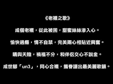 5.wilson - 老襯之歌.avi - YouTube