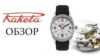 Русские часы Ракета : Петродворцовый классик (автоподзавод) 0153