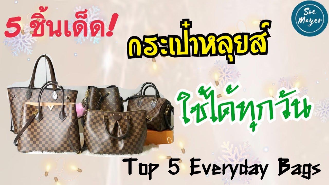 ▶️ 5 ชิ้นเด็ด 🔥 กระเป๋าหลุยส์วิตตอง ใช้ได้ทุกวัน   TOP 5 LOUIS VUITTON EVERYDAY BAGS   Soe Mayer