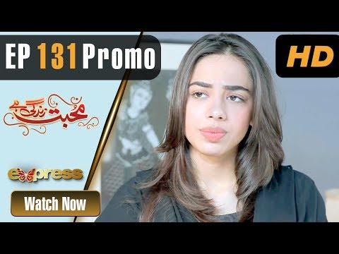Pakistani Drama | Mohabbat Zindagi Hai – Episode 131 Promo | Express Entertainment Dramas | Madiha