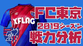 【FC東京】戦力・戦術分析! ディエゴ・オリヴェイラを柏レイソルから完...