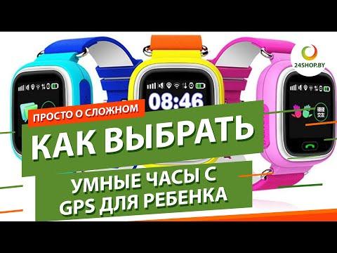 Как выбрать умные часы для детей ▶️ обзор с моделями