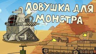 Ловушка для монстра - Мультики про танки