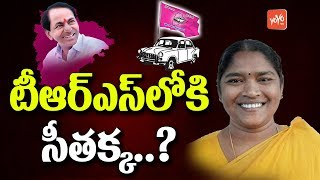 Mulugu MLA Seethakka to Join TRS ? | Telangana Congress | CM KCR | KTR | YOYO TV Channel