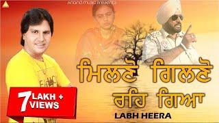 Labh Heera l Milno Gilno Reh Gya l Full Video l Latest Punjabi Songs 2021 l New Punjabi Song 2021