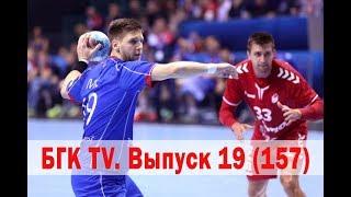 БГК TV. Выпуск 19 (157). БГК побеждает СКА и в Бресте