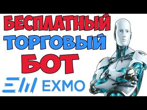 ОБНОВЛЕННЫЙ БОТ ДЛЯ БИРЖИ EXMO (Evolution BOT X V3 10 бот для биржи EXMO)