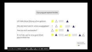 Прошедшее время Perfekt в немецком языке