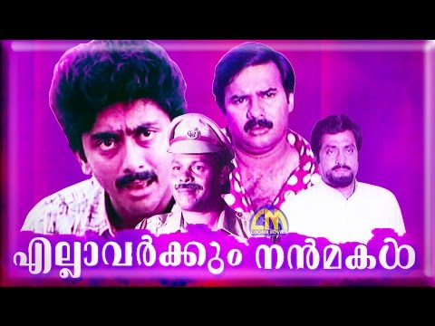 Malayalam full movie Ellavarkkum Nanmakal | Soman, Ashokan, Maniyan Pilla Raju, Captain Raju movies
