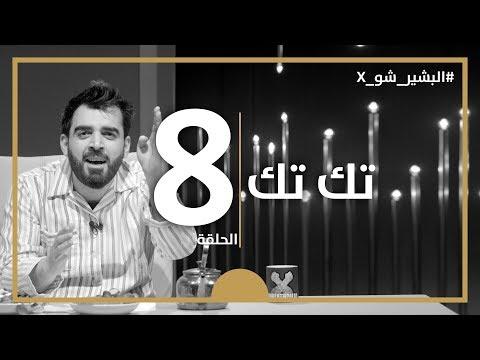 البشير شو اكس - AlbasheershowX / الحلقة الثامنة - تك تك