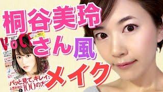 VoCE5月号表紙の桐谷美玲さん風メイクです。ものまねできているかは別と...