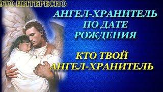 видео Как узнать своего ангела хранителя по имени и дате рождения