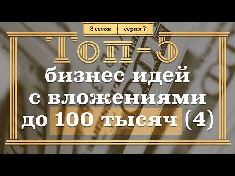 ТОП-5 Бизнес ИДЕЙ с вложениями ДО 100 тысяч рублей. Часть 4