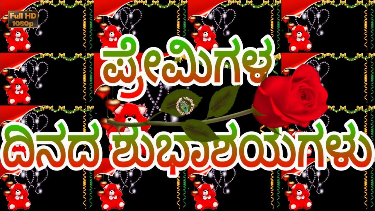 Happy valentines day video downloadwisheskannada valentine day sms happy valentines day video downloadwisheskannada valentine day sms greetingsvalentines day 2018 youtube m4hsunfo