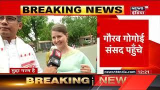 """Congress के Gaurav Gogoi अपनी पत्नी के साथ संसद पहुंचे, बोले """"पुख़्ता तरीके से अपनी बात रखेंगे"""""""