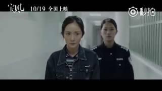 【杨幂】180908 | 电影《宝贝儿》多伦多电影节特供公布