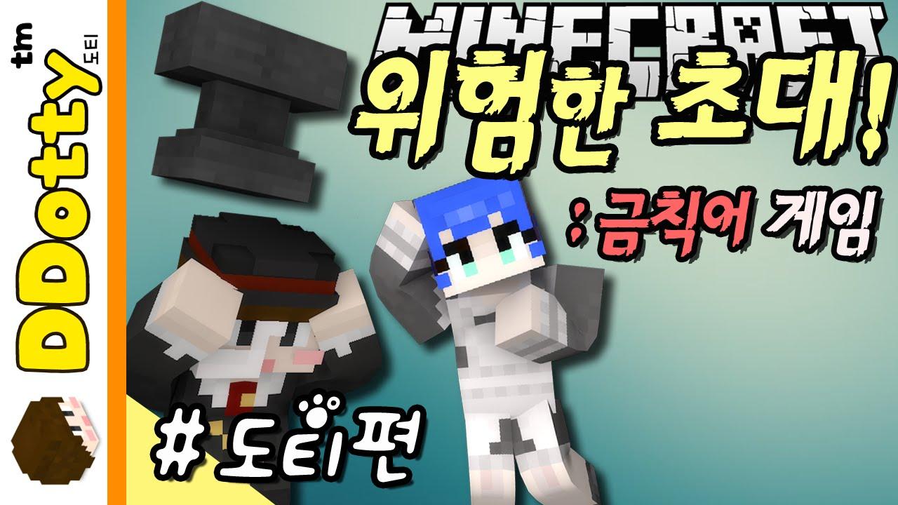 꿀재미 게스트!! [위험한 초대: 금칙어 게임 #도티편] 마인크래프트 Minecraft - Dangerous Invitation - [도티]