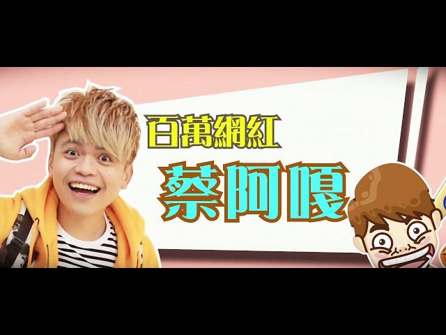 【台灣演義】台灣網紅始祖 蔡阿嘎的故事 2019.09.08 | Taiwan History