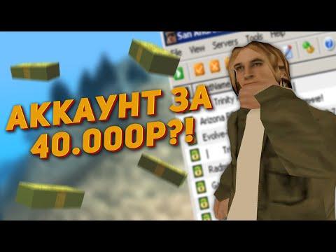 СКОЛЬКО стоит начать играть В GTA SAMP? ( Samp   Trinity )