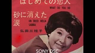 弘田三枝子 - 砂に消えた涙