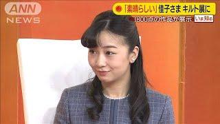 「素晴らしい」佳子さまキルト展に 1800点が展示(20/01/23)