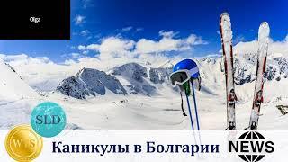 Новости по каникулам в Болгарии