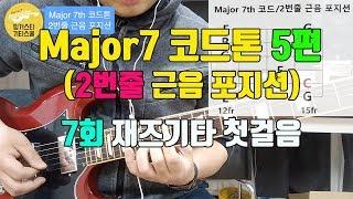 [07회 - Major7 코드톤 5편 (2번줄 근음 포…
