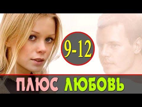 Плюс любовь 9-12 серия / Русские мелодрамы 2017 #анонс Наше кино