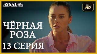 Чёрная роза 13 серия русская озвучка