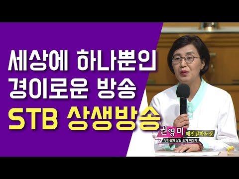 세상에 하나뿐인 경이로운 방송 STB상생방송ㅣ시청자들의 감동 사례 공유ㅣ증산도 태전갈마도장 권영미 태을랑