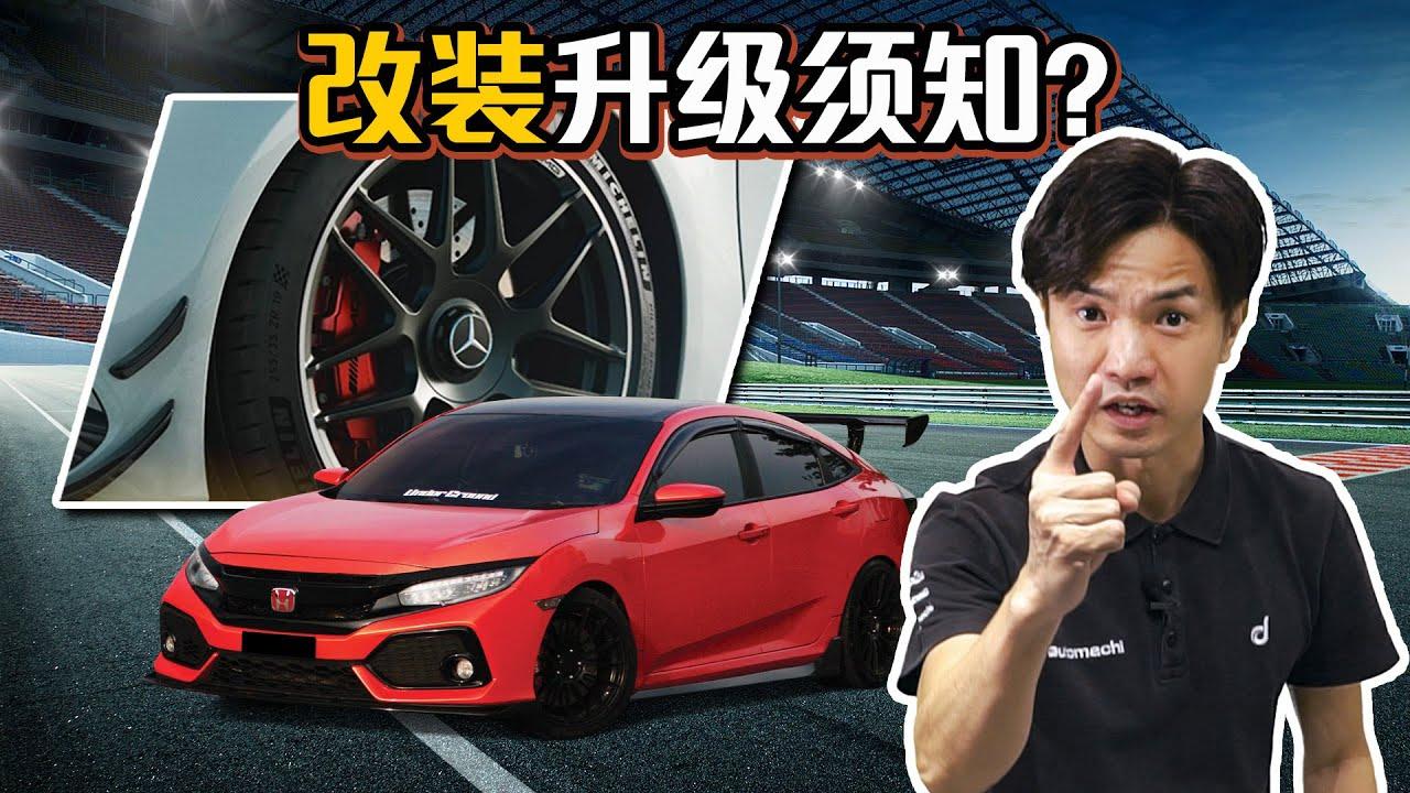 改美又改快,这个你有改吗?(汽车咖啡馆)|automachi.com 马来西亚试车频道(中文字幕)