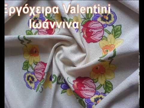 3 Εργόχειρα  Valentini  Ιωαννινα