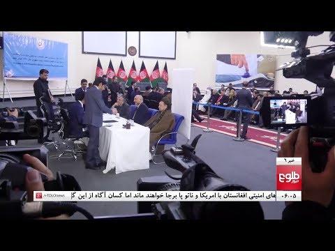 TOLOnews 6pm News 14 August 2019 / طلوعنیوز، خبر شش، ۲۳ اسد ۱۳۹۸