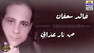 خالد سعفان - من نار عذابي