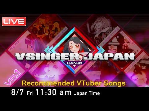 【VSinger JAPAN 】Japanese Virtual Singers ~ 日本のバーチャルシンガー