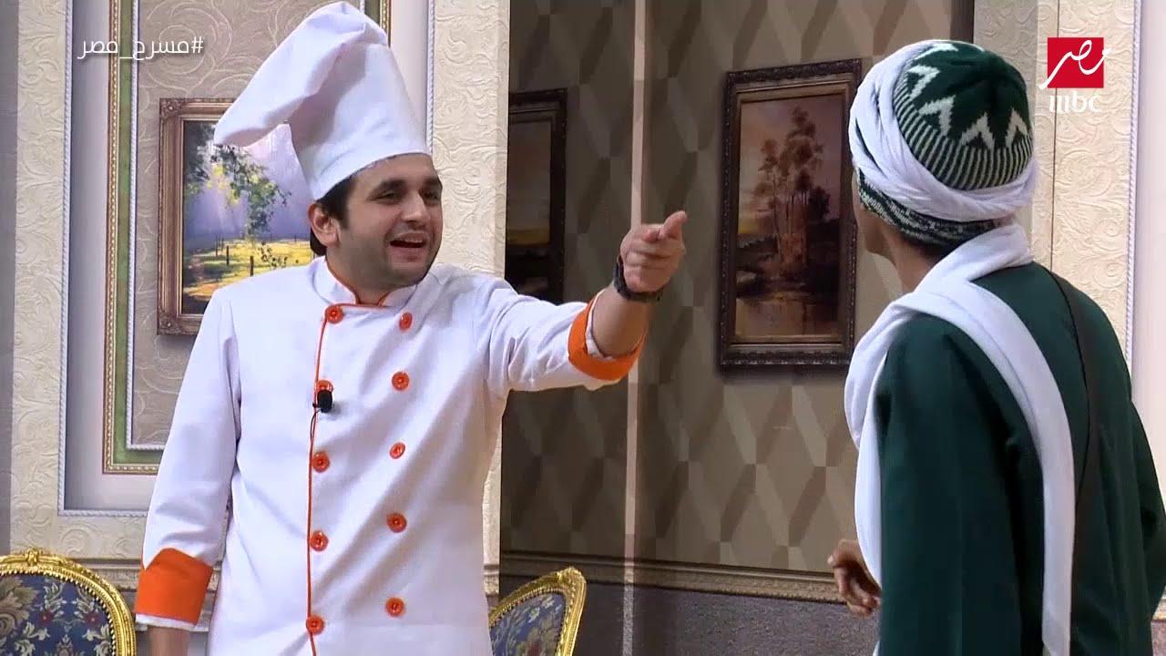 مصطفى خاطر يقدم برنامج للطبخ لأول مرة فى #مسرح_مصر