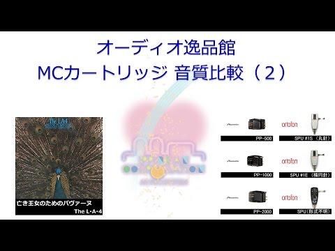 2017年1月 ortofon SPU、Phasemation PPシリーズ MCカートリッジ音質比較(2) ジャズ試聴
